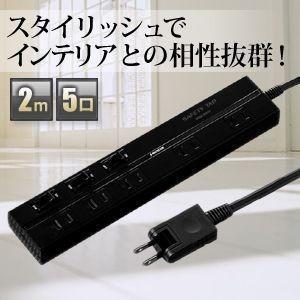 節電タップ 延長 電源コンセント セーフティタップ ブラック 2P 5個口 2m playstation4(TAP-2531EBK)(即納)|sanwadirect|07