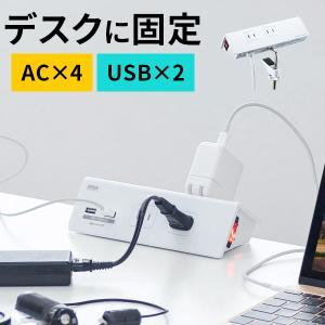 電源タップ USB充電 一括集中スイッチ 4個口 3m クランプ固定(TAP-B105U-3W)|sanwadirect