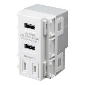 埋込USBコンセント AC付き 給電用 5V 2.4A ホワイト(TAP-KJUSB2AC1W)(即納)|sanwadirect