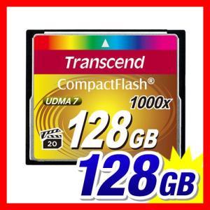 コンパクトフラッシュカード 128GB CFカード 1000倍速 Transcend社製 TS128GCF1000 5年保証|sanwadirect|04