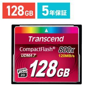 コンパクトフラッシュカード 128GB CFカード 800倍速 Transcend社製 TS128GCF800 5年保証|sanwadirect