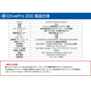 ドライブレコーダー Wi-Fi WDR機能 一体型 DrivePro 200 ドライブレコーダー(即納)|sanwadirect|09