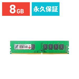 Transcend デスクトップPC用増設メモリ 8GB DDR4-2133 PC4-17000 U-DIMM TS1GLH64V1H 永久保証|sanwadirect