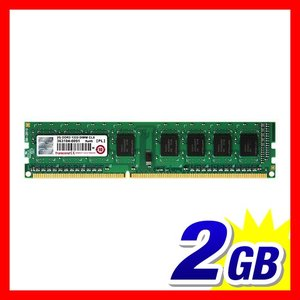 Transcend デスクトップPC用増設メモリ 2GB DDR3-1333 PC3-10600 DIMM TS256MLK64V3N 永久保証(即納)|sanwadirect|02