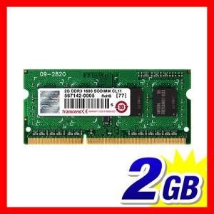 Transcend ノートPC用増設メモリ 2GB DDR3-1600 PC3-12800 SO-DIMM トランセンド 永久保証(TS256MSK64V6N)|sanwadirect|05