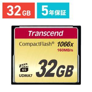コンパクトフラッシュカード 32GB CFカード 1000倍速 Transcend社製 TS32GCF1000 5年保証(即納)|sanwadirect