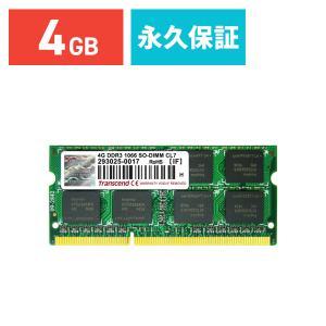 Transcend ノートPC用増設メモリ 4GB DDR3-1066 PC3-8500 SO-DIMM トランセンド 永久保証(TS512MSK64V1N)|sanwadirect
