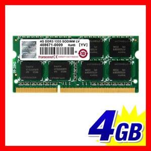 Transcend ノートPC用増設メモリ 4GB DDR3L-1333 PC3L-10600 SO-DIMM 1.35V(低電圧)/1.5V両対応 トランセンド 永久保証(TS512MSK64W3N)(即納)|sanwadirect|04