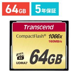 コンパクトフラッシュカード 64GB CFカード 1000倍速 Transcend社製 TS64GCF1000 永久保証(即納)|sanwadirect