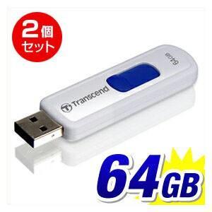 USBメモリ 64GB スライドコネクタ Transcend社製 トランセンド 5年保証 2個セット(TS64GJF530)(即納)|sanwadirect