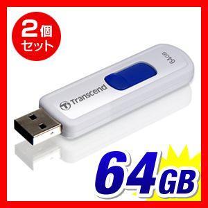USBメモリ 64GB スライドコネクタ Transcend社製 トランセンド 5年保証 2個セット(TS64GJF530)|sanwadirect|05