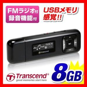 MP3プレーヤー 本体 FMラジオ付き 8GB 音楽プレーヤー USB Transcend(即納)|sanwadirect