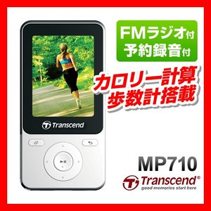 MP3プレーヤー 本体 Transcend 携帯ラジオ FMラジオ 音楽プレーヤー 8GB トランセンド MP710|sanwadirect