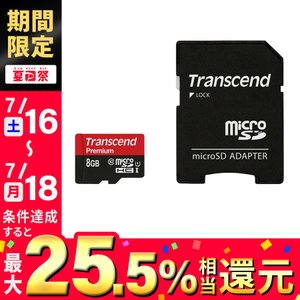 microSDカード マイクロSD 8GB Class10 UHS-I(即納)|sanwadirect