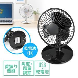 USB扇風機 首振り ブラック ミニ扇風機(USB-TOY56BK2)(即納) sanwadirect