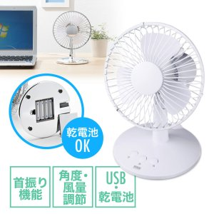 USB扇風機 首振り ホワイト ミニ扇風機(USB-TOY56W2)(即納) sanwadirect