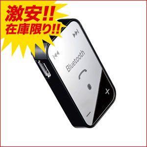 アウトレット ワイヤレスで音楽や通話が楽しめる超小型Bluetooth ブルートゥース レシーバー アウトレット わけあり 訳ありMM-BTSH29BK|sanwadirect