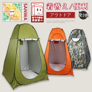 ■品名:着替えテント ■素材:ポリエステル+スチール(フレーム) ■カラー:全3色 ■サイズ:使用時...