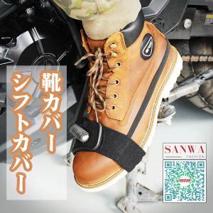 バイク用 シフトチェンジパッド シフトパッド プロテクター シフトガード シフトカバー 滑り止め ブ...