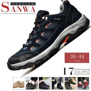 トレッキングシューズ メンズ レディース 登山靴 疲れない 軽量  ランニングシューズ 運動靴 ウォーキングシューズ アウトドア スポーツ|sanwafashion