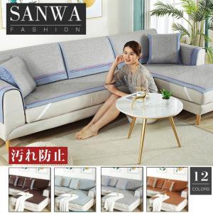7点セット  ソファーカバー 夏用 涼感 涼しい   耐久   ソフト  おしゃれ  洋風 インテリア 汚れ防止 sofa cover|sanwafashion