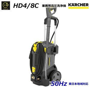 ・新システムトリガーガン採用 ・全国送料無料  ケルヒャー(新型)業務用高圧洗浄機 HD4/8Cは、...