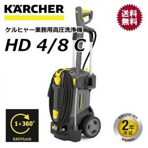 !新システムトリガーガン採用 !全国送料無料  ケルヒャー(新型)業務用高圧洗浄機 HD4/8Cは、...