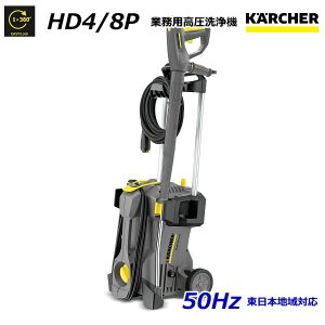 ケルヒャー(KARCHER)/ ケルヒャー 新型 業務用 高圧洗浄機 HD4/8C