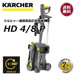 ケルヒャー(KARCHER)/ ケルヒャー 業務用 高圧洗浄機 HD4/8P|sanwakihan