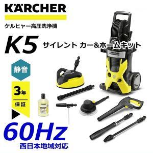 ケルヒャー 高圧洗浄機 K5 サイレント カー&ホームキット 60Hz(西日本地域対応)KARCHER|sanwakihan