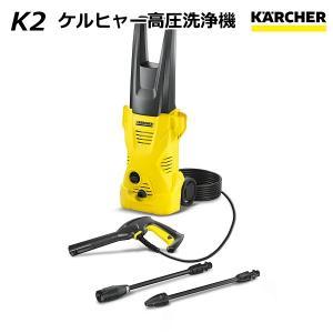 ケルヒャー(KARCHER)/ ケルヒャー 高圧洗浄機 K2 1.602-218.0