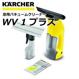 ケルヒャー KARCHER 窓用バキュームクリーナー WV1...