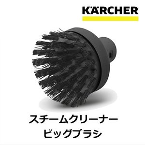 ケルヒャー KARCHER スチームクリーナー用 ビッグブラ...