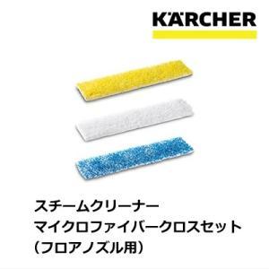 ケルヒャー KARCHER スチームクリーナー用 マイクロファイバークロスセット(フロアノズル用)