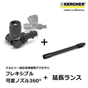 ケルヒャー KARCHER 高圧洗浄機用 フレキシブル可変ノズル360° + 延長ランス セット|sanwakihan