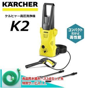 ケルヒャー(KARCHER)/ ケルヒャー 高圧洗浄機 K2 (高品質水道ホース3点セット 無料進呈)|sanwakihan
