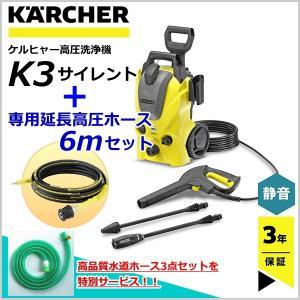 ケルヒャー KARCHER 高圧洗浄機 K3 サイレント + 専用延長高圧ホース6m セット(高品質水道ホース3点セット 無料進呈)|sanwakihan