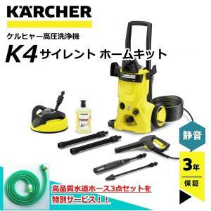 ケルヒャー(KARCHER)/ ケルヒャー 高圧洗浄機 K4 サイレント ホームキット  (高品質水道ホース3点セット 無料進呈)|sanwakihan