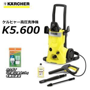 ケルヒャー(KARCHER)/ ケルヒャー 高圧洗浄機 K5.600 (カクダイ万能口金セット 無料進呈)|sanwakihan