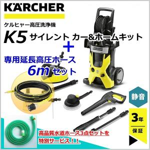 ケルヒャー KARCHER 高圧洗浄機 K5 サイレント カー&ホームキット  + 専用延長高圧ホース10m セット (高品質水道ホース3点セット 無料進呈)|sanwakihan