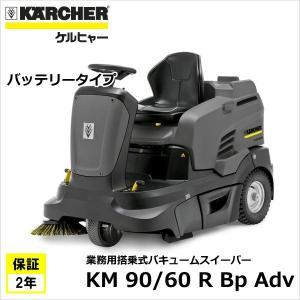 KM 90/60 R Bp Advは、ブラシでゴミをかき集め、吸引しながら回収する清掃機器(バッテリ...