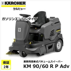 KM 90/60 R P Advは、ブラシでゴミをかき集め、吸引しながら回収する清掃機器(エンジンタ...