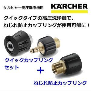ケルヒャー KARCHER 高圧洗浄機用 ねじれ防止カップリング + クイックカップリングセット|sanwakihan
