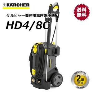 ケルヒャー(KARCHER)/ ケルヒャー 新型 業務用 高圧洗浄機 HD4/8C|sanwakihan