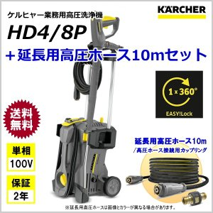 ケルヒャー 業務用 高圧洗浄機 HD4/8P + 延長用高圧ホース10m セット (KACHER)|sanwakihan