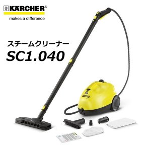 ケルヒャー(KARCHER)/ ケルヒャー スチームクリーナー SC1.040|sanwakihan