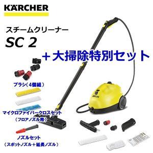 ケルヒャー(KARCHER)/ ケルヒャー スチームクリーナー SC 2 + 大掃除特別セット (ブ...