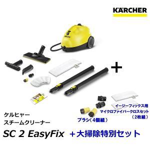 ケルヒャー(KARCHER)/ ケルヒャー スチームクリーナー SC 2 EasyFix + 大掃除...