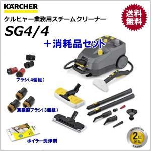 ケルヒャー KARCHER 業務用 スチームクリーナー SG...