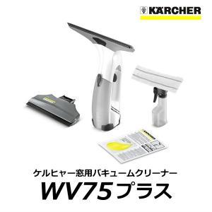ケルヒャー(KARCHER)/ ケルヒャー 窓用バキュームクリーナー WV 75 プラス|sanwakihan